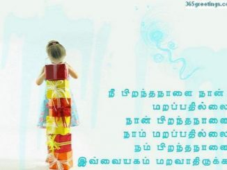 Tamil archives wordings and messages tamil birthday wishes m4hsunfo