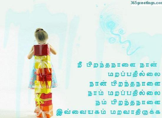 Tamil Birthday Wishes Wordings And Messages